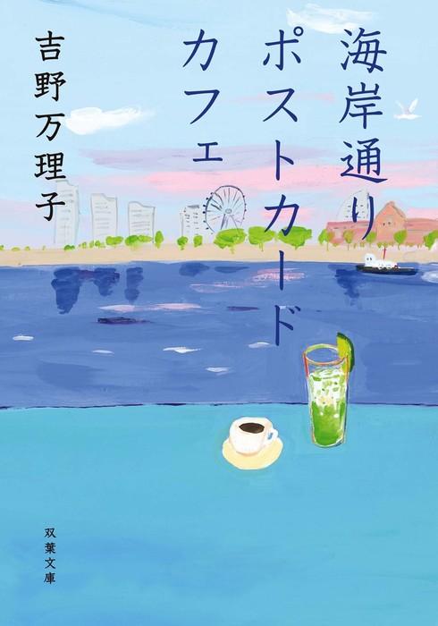 海岸通りポストカードカフェ-電子書籍-拡大画像