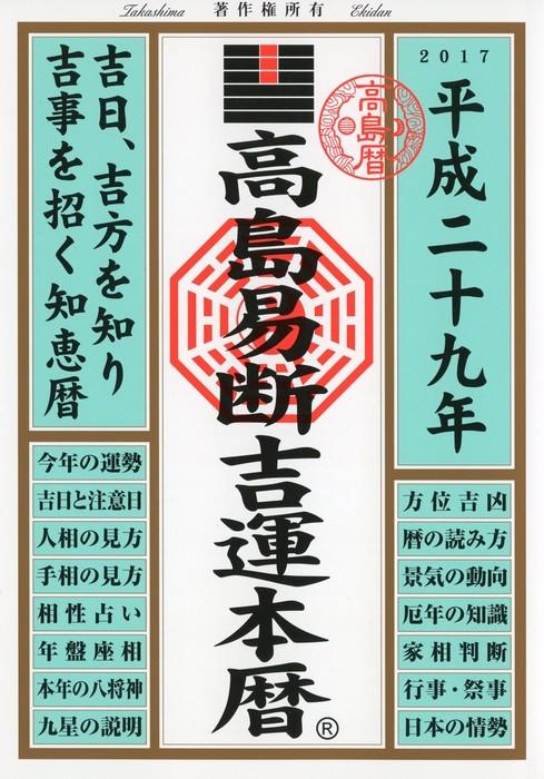 高島易断吉運本暦 平成二十九年拡大写真