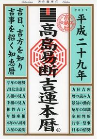 高島易断吉運本暦 平成二十九年-電子書籍