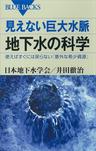 見えない巨大水脈 地下水の科学 使えばすぐには戻らない「意外な希少資源」-電子書籍