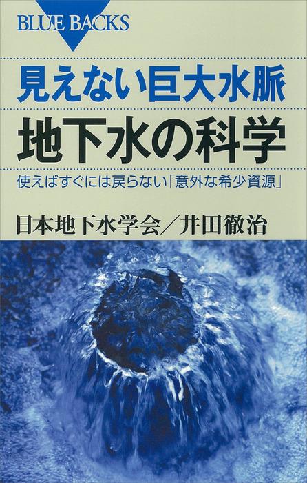 見えない巨大水脈 地下水の科学 使えばすぐには戻らない「意外な希少資源」拡大写真