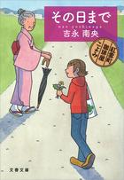 紅雲町珈琲屋こよみ(文春文庫)