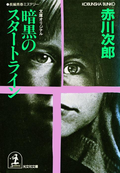 暗黒のスタートライン 杉原爽香二十三歳の秋-電子書籍-拡大画像