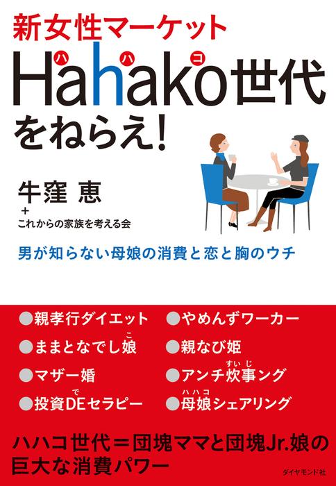 新女性マーケットHahako世代をねらえ!-電子書籍-拡大画像