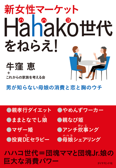 新女性マーケットHahako世代をねらえ!-電子書籍