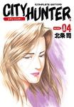 シティーハンター 4巻-電子書籍
