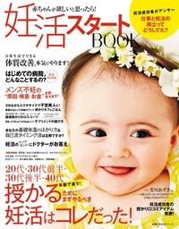 妊活スタートBOOK-電子書籍