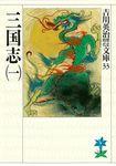 三国志(一)-電子書籍