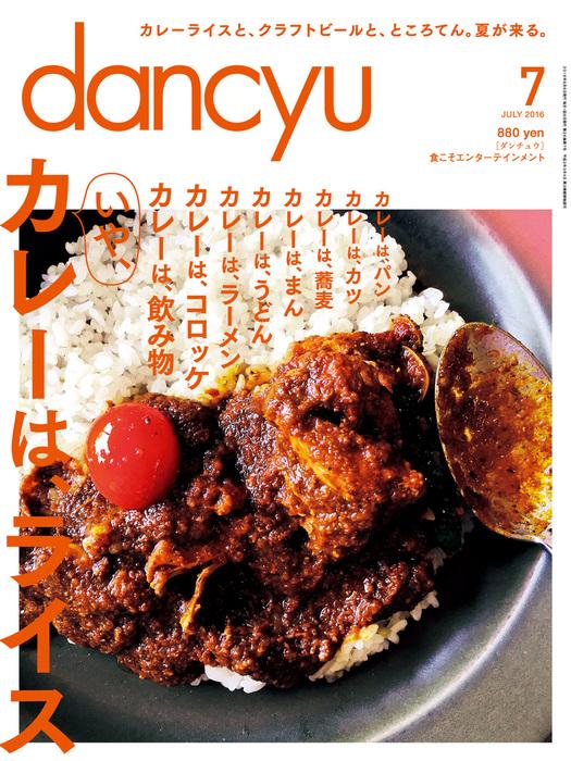 dancyu 2016年7月号拡大写真