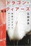ドラゴン・ティアーズ―龍涙 池袋ウエストゲートパークIX-電子書籍