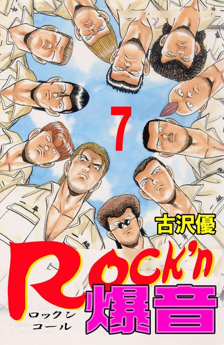 Rock'n爆音 7拡大写真
