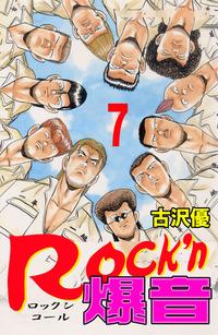 Rock'n爆音 7-電子書籍