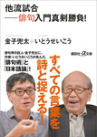 他流試合――俳句入門真剣勝負!-電子書籍