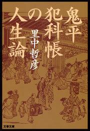 鬼平犯科帳の人生論-電子書籍