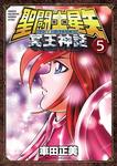 聖闘士星矢 NEXT DIMENSION 冥王神話 5-電子書籍