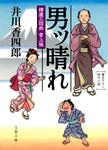 樽屋三四郎 言上帳  男ッ晴れ-電子書籍