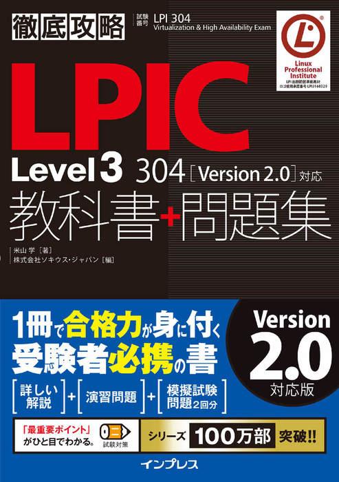 徹底攻略LPIC Level3 304教科書+問題集[Version 2.0]対応拡大写真