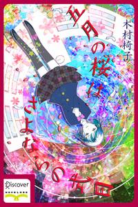 五月の桜はさよならの式日-電子書籍