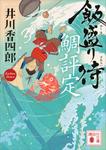飯盛り侍 鯛評定-電子書籍