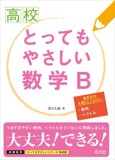 高校とってもやさしい数学B-電子書籍