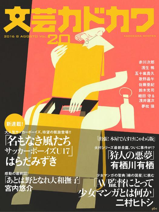 文芸カドカワ 2016年8月号拡大写真