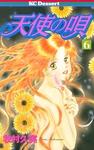 天使の唄(6)-電子書籍