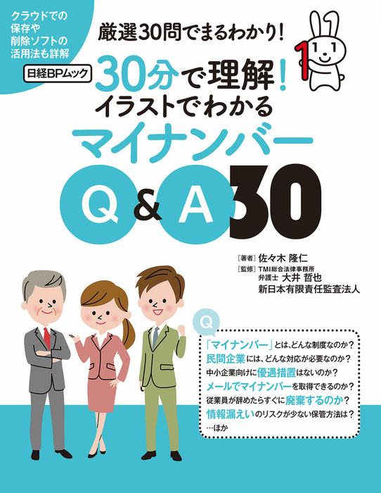 30分で理解!イラストでわかるマイナンバーQ&A30(日経BP Next ICT選書)拡大写真