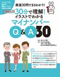 30分で理解!イラストでわかるマイナンバーQ&A30(日経BP Next ICT選書)-電子書籍
