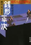 時代小説英雄列伝 銭形平次-電子書籍