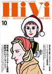 HiVi (ハイヴィ) 2016年 10月号-電子書籍