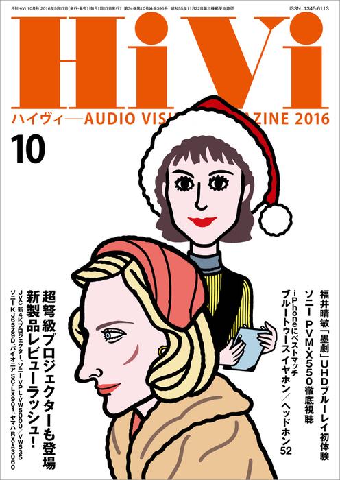 HiVi (ハイヴィ) 2016年 10月号拡大写真