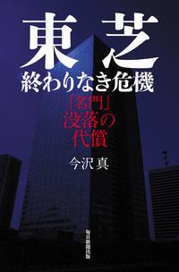 東芝 終わりなき危機 「名門」没落の代償-電子書籍