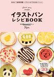 イラストパンレシピBOOK-電子書籍