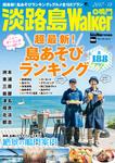 淡路島Walker+鳴門 2017-18