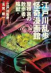 江戸川乱歩怪奇漫画館 屋根裏の散歩者・陰獣 他-電子書籍