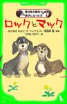 ロックとマック 東日本大震災で迷子になった犬-電子書籍