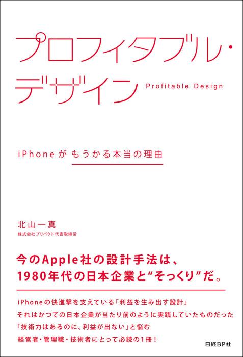 プロフィタブル・デザイン iPhoneがもうかる本当の理由拡大写真