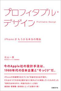 プロフィタブル・デザイン iPhoneがもうかる本当の理由-電子書籍