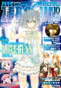 Comic ZERO-SUM (コミック ゼロサム) 2015年10月号[雑誌]