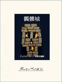 髑髏城-電子書籍