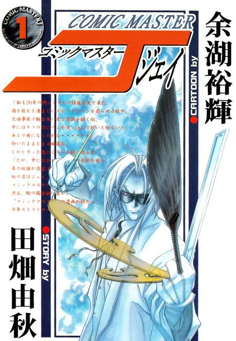コミックマスターJ / 1-電子書籍-拡大画像