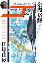 「コミックマスターJ(ヤングキングアワーズ)」シリーズ