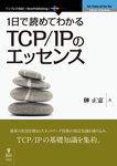 1日で読めてわかるTCP/IPのエッセンス-電子書籍