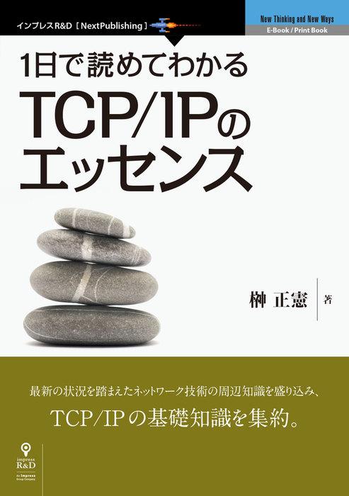 1日で読めてわかるTCP/IPのエッセンス拡大写真