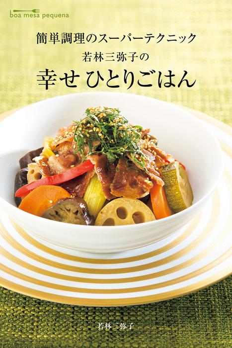 簡単調理のスーパーテクニック 若林三弥子の 幸せひとりごはん-電子書籍-拡大画像