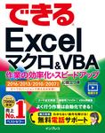 できるExcel マクロ&VBA 作業の効率化&スピードアップに役立つ本 2016/2013/2010/2007対応-電子書籍