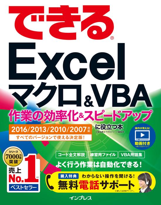 できるExcel マクロ&VBA 作業の効率化&スピードアップに役立つ本 2016/2013/2010/2007対応拡大写真