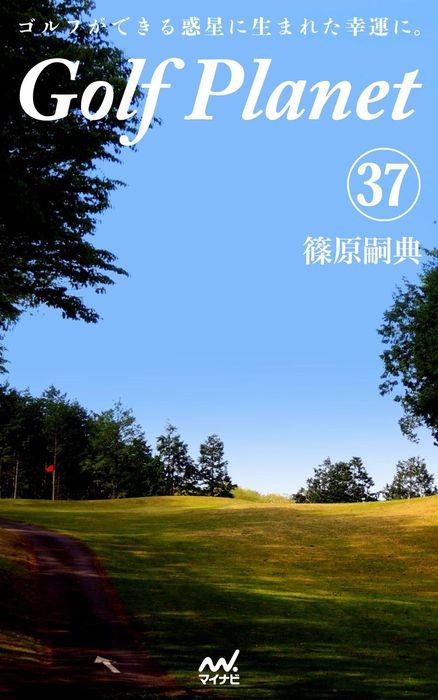 ゴルフプラネット 第37巻 ゴルフにおける幸福とは何かを考える拡大写真