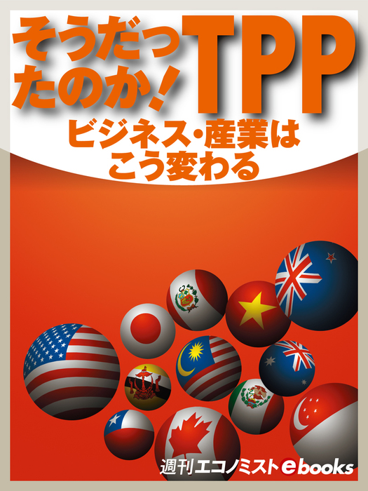 そうだったのか!TPP拡大写真