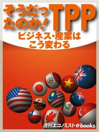 そうだったのか!TPP-電子書籍